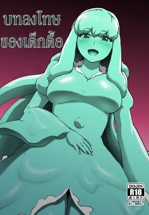 บทลงโทษของเด็กดื้อ – [ganimaoh (ganima)] Soko ni Shitataru Kyoufu – The Fear That Dripped From There